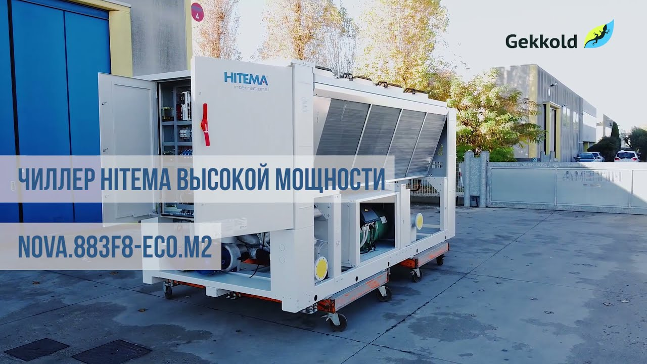 Промышленный чиллер Hitema высокой мощности NOVA.883F8-ECO.М2