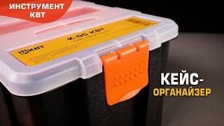 К-05 (КВТ) – кейс-органайзер со съемным модулем для хранения мелких предметов