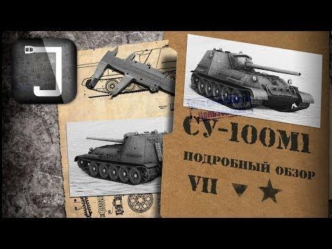 СУ-100М1. Броня, орудие, снаряжение и тактики. Подробный обзор