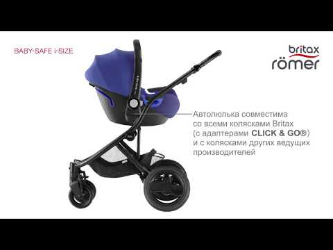 Britax Roemer автокресло Baby-Safe i-Size Flame Red