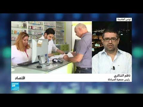 العرب اليوم - شاهد: أسباب نقص الأدوية في تونس وتوقعات استفحالها في الفترة المقبلة