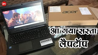 Acer Aspire 3 with Windows 10 | Unboxing By Ishan - Download this Video in MP3, M4A, WEBM, MP4, 3GP