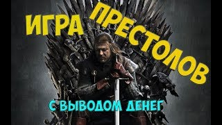 Игра престолов (Game Of Thrones) Очередная выплата 2018 экономический симулятор