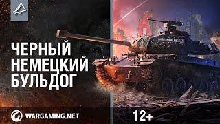 M 41 90 GF: Черный немецкий бульдог [World of Tanks]