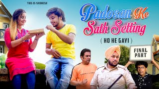 """This is a final part of our series """" Padosan Ke Sath Setting """"   Part 1 :-  https://youtu.be/3O-Prno8v_o  Part 2 :-  https://youtu.be/IKS6pqzsuLo  Part 3 :- https://youtu.be/j6DKLnfGqTU  Don't Forget To Suscribe our Youtube Channel - http://bit.ly/SuscribeYoursSumesh  @Padosan Ke Sath Setting - Ho He Gayi 