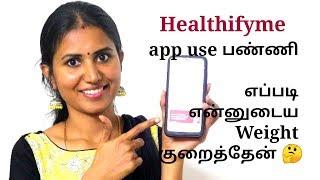 Heathifyme app use பண்ணி எப்படி என்னுடைய 17kgs எடையை குறைத்தேன் !! Weight loss using Healthifyme app