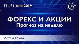 Прогноз форекс на неделю: 27.05.2019 - 31.05.2019