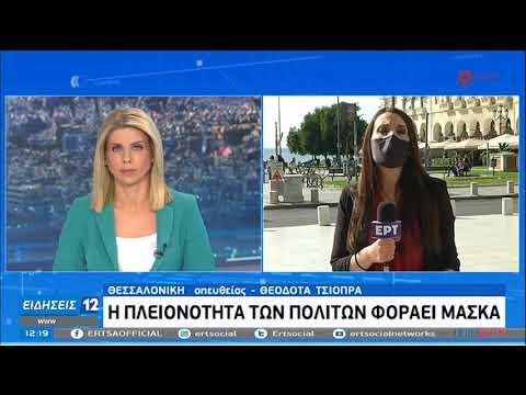 Η εφαρμογή των νέων έκτακτων μέτρων σε Αθήνα και περιφέρεια | 26/10/20 | ΕΡΤ