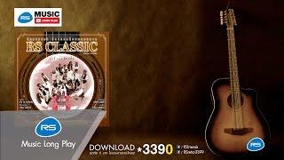 RSCLASSICRSUNPLUGGEDดนตรีนอกเวลา:รวมศิลปิน[OfficialMusicLongPlay]