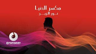 نور الزين - مكسر الدنيا - (حصريا على اورنجي) 2021 | Noor AlZain - Mkaser AlDinya تحميل MP3