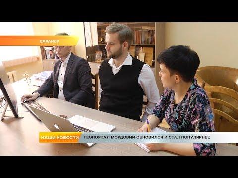Геопортал Мордовии обновился и стал популярнее