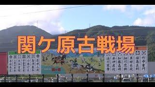 関ヶ原古戦場岐阜県観光