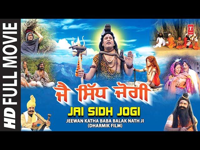 Jai Sidh Jogi Part 1 Jeevan Katha Baba Balaknath Ji