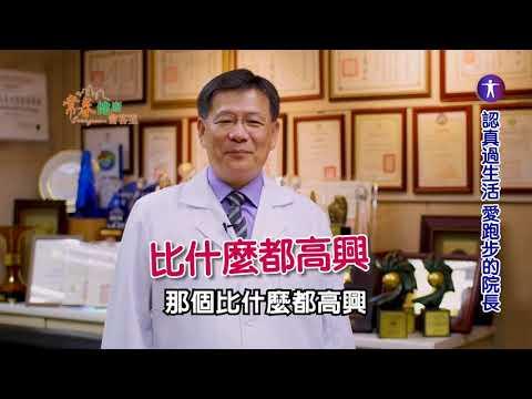 三軍總醫院院長蔡建松 認真過生活、愛跑步的院長