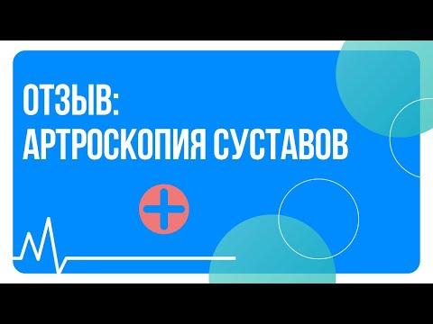 Артроскопия суставов в Запорожье. Отзыв пациента