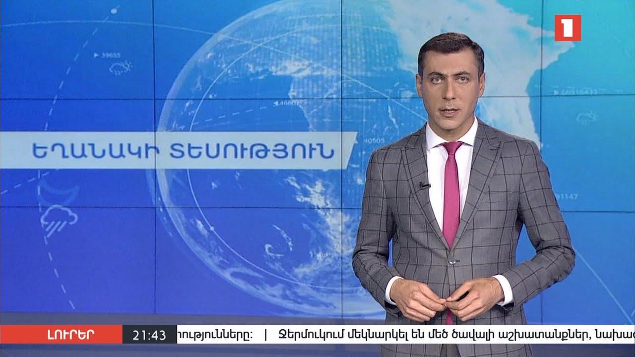 Հոկտեմբերի 24-ի եղանակային կանխատեսումները