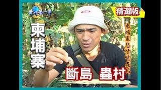 【柬埔寨】深入斷島蟲村 體驗椰子蟲料理 《世界第一等》18集小馬精華版