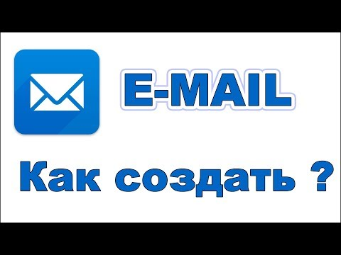 Как создать E mail