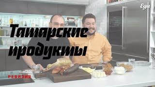 Татарские продукты