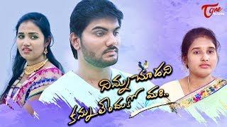 Ninnu Choodani Kanulenduko Mari | Telugu Short Film 2020 | by Anantha Ganesh Paluvai | TeluguOneTV