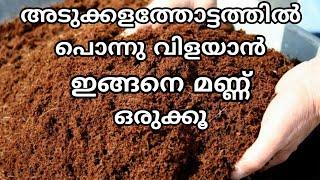 മികച്ച രീതിയിൽ പച്ചക്കറി കൃഷിക്ക് മണ്ണൊരുക്കാൻ | how to prepare soil for vegetable garden malayalam