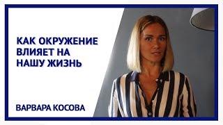 Как окружение влияет на нашу жизнь. Варвара Косова