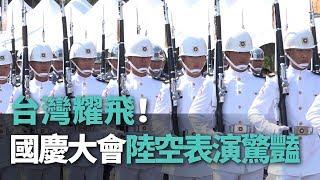 台灣耀飛 國慶大會陸空表演驚豔【央廣新聞】
