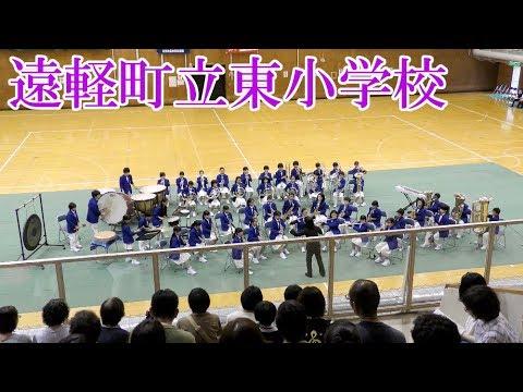 遠軽町立東小学校 2019.9.8 in 小学生バンドフェスティバル北見地区大会