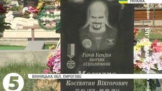 Відкриття пам'ятника Герою України підполковнику К.Могилку
