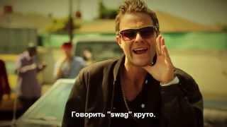 Bart Baker 31 - (русские субтитры) Justin Bieber 'Boyfriend' PARODY