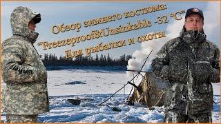 Экстремальные зимние костюмы для рыбалки