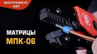 Матрица МПК-06 для опрессовки двойных изолированных втулочных наконечников НШВИ(2)
