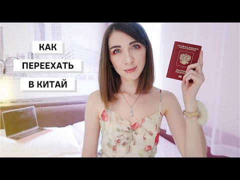ВИЗЫ В КИТАЙ виды виз в 2020 и 2021 году *рабочая виза в Китай*