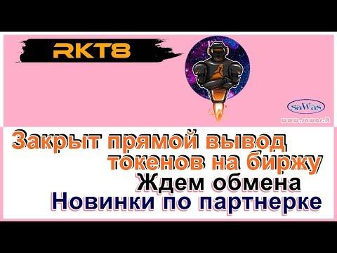 RKT8 - Закрыт прямой вывод токенов на биржу. Ждем обмена. Новинки по партнерке, 4 Февраля 2019