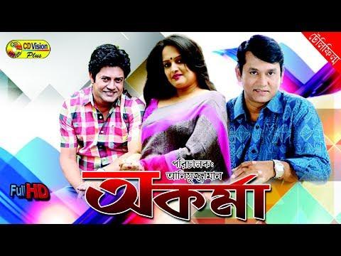 Okorma | Azizul Hakim | Ishita | Nasim | Dolly Zohur | Bangla New Telefilm 2017 | CD Vision