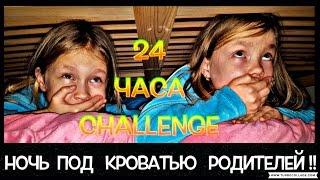 НОЧЬ ПОД КРОВАТЬЮ РОДИТЕЛЕЙ/ 24 hours challenge ПАРОДИЯ