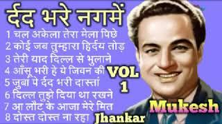 Mukesh Sahab Dard Bhare Nagme VOL.1 Jhankar   - YouTube