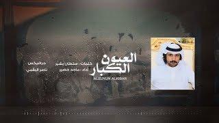 تحميل اغاني ماجد خضير- العيون الكبار - حصرياً   2019 MP3