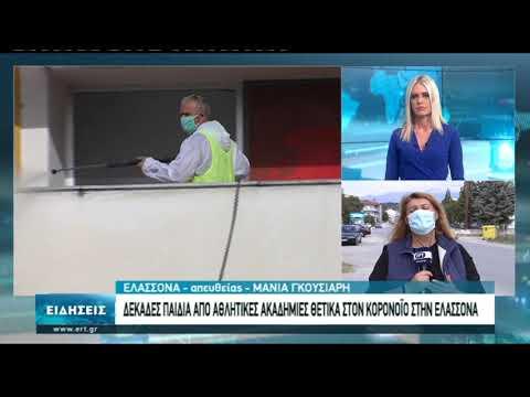 Δέκα αθλήτριες βόλει και ο προπονητής με κορονοίό στην Ελασσόνα | 19/10/20 | ΕΡΤ