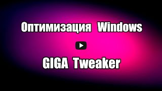 Обзор программы GIGATweaker на русском языке, которая позволяет  оптимизировать систему Windows, отключать службы, управлять  параметрами конфиденциальности.  Скачать GIGATweaker: