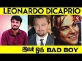 Unknown Facts About Leonardo DiCaprio| From A School Dropout To A Hollywood Superstar!