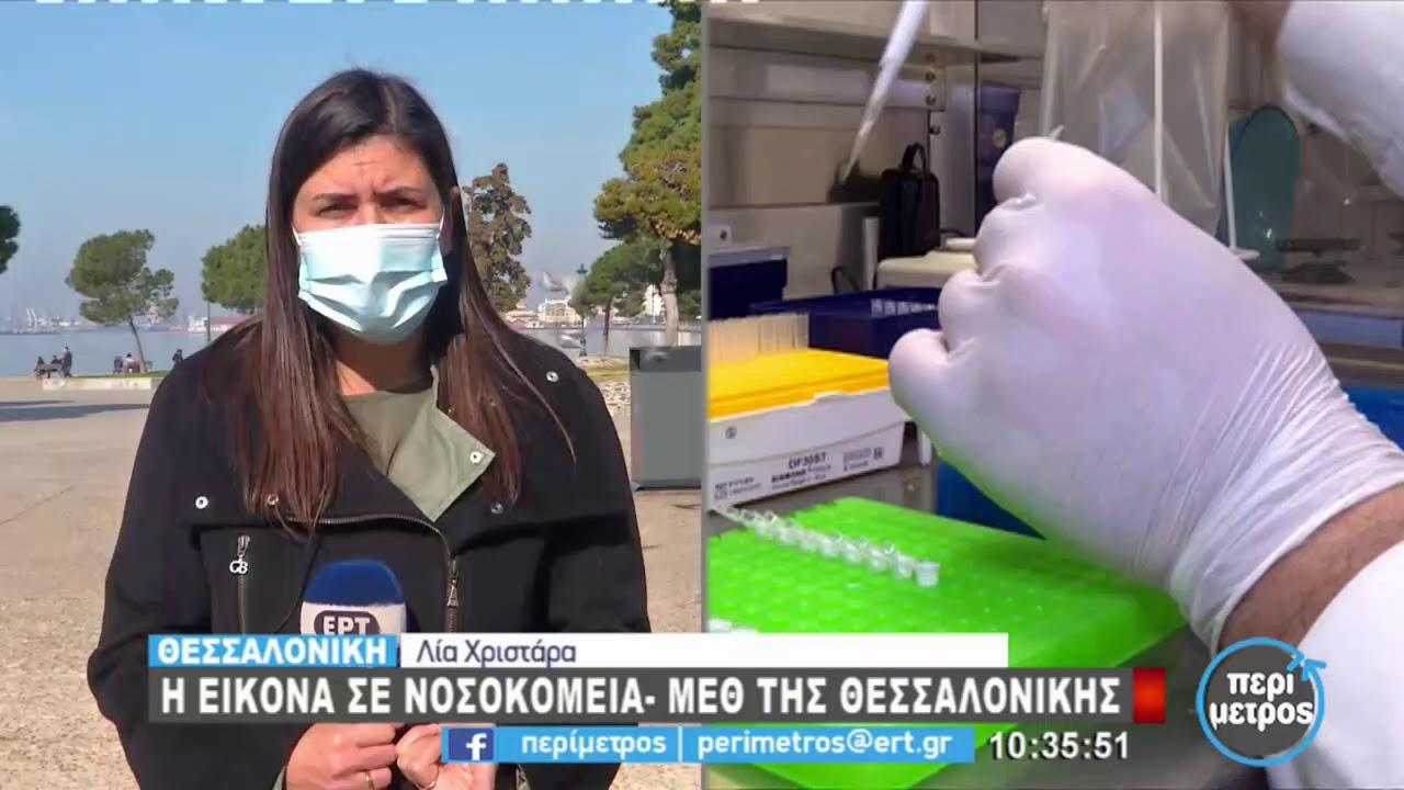 Θεσσαλονίκη: Συρροή κρουσμάτων στο Χαρίσειο γηροκομείο | 05/03/2021 | ΕΡΤ