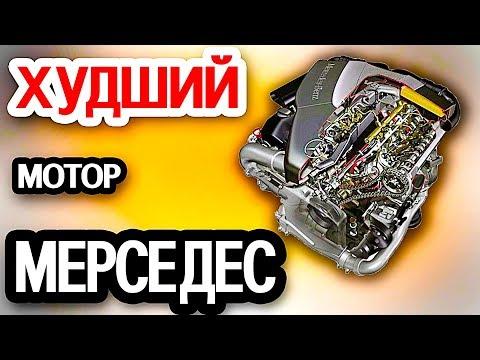 Проблемы дизельного двигателя Mercedes ОМ 628