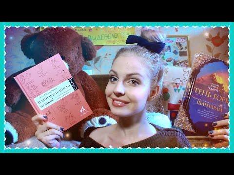 Книжные НОВИНКИ апрель 2016♥Ваша Саша♥