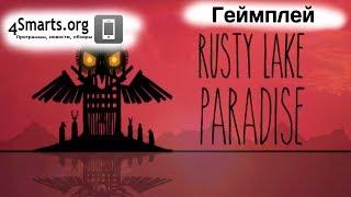 Геймплей / Обзор Rusty Lake Paradise на Android и iOS