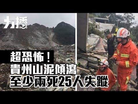 有片!貴州山泥傾瀉兩死25失蹤