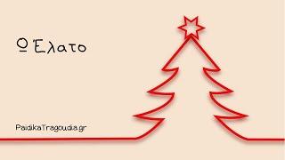 """<a href=""""https://www.paidikatragoudia.gr/ellinika/xristougenniatika/o-elato-ta-filla-sou-koitazo"""" title=""""Ω! Έλατο"""">Ω! Έλατο</a>"""