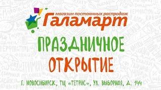 Праздничное открытие Галамарт в г. Новосибирск, ТЦ «Тетрис»