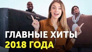 ТОП 10 ЛУЧШИХ ПЕСЕН 2018 ГОДА НА YOUTUBE