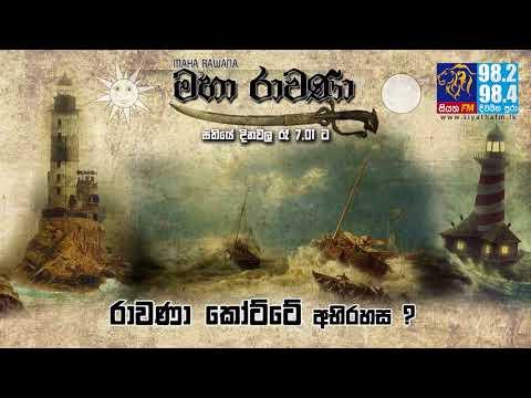 MAHA RAVANA | SIYATHA FM - EPISODE 161